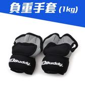 MDBuddy 1KG負重手套(健身 重訓 重量訓練 負重訓練