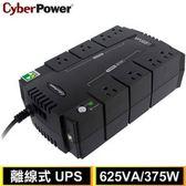 CyberPower 625VA Off-Line 離線式UPS不斷電系統 CP625HGa