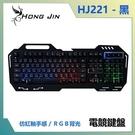 【南紡購物中心】宏晉 Hong Jin HJ221 墮天使有線電競鍵盤 (黑)