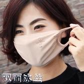 口罩可以洗的夏天帶的冰絲冰鎮口罩口罩防悶透氣夏季反復蕾絲薄款 安妮塔小鋪