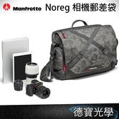 Manfrotto MB OL-M-30 模組化郵差包 Noreg 挪威系列 正成總代理公司貨 相機包 首選攝影包