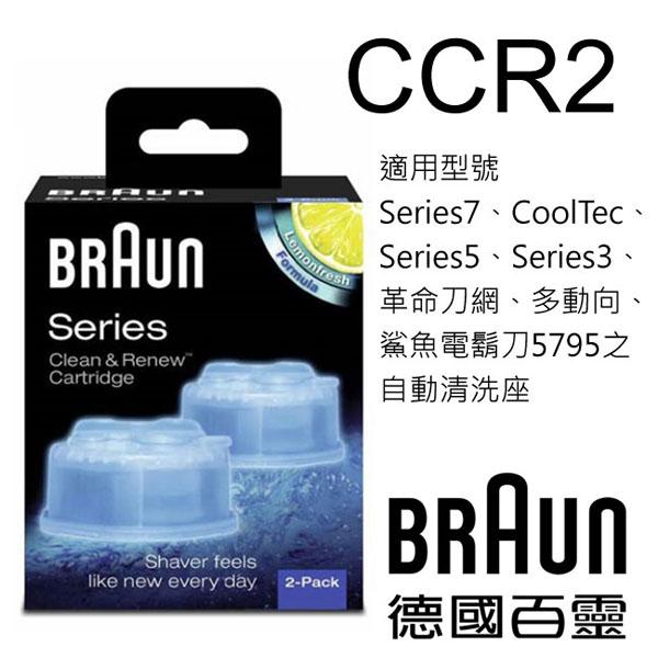 《原廠公司貨二盒四入+現貨立即購》Braun CCR2 百靈 匣式清潔液