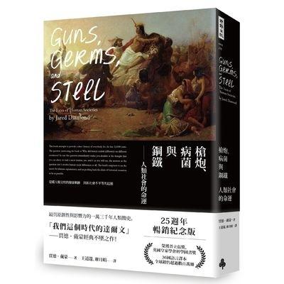 槍炮病菌與鋼鐵(人類社會的命運.25週年暢銷紀念版)
