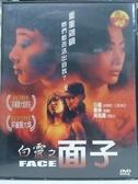 挖寶二手片-J02-020-正版DVD-華語【白靈之面子】-白靈 喬琴 吳旭鳳(直購價)