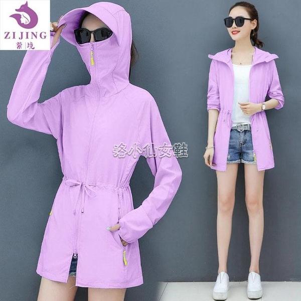 防曬衣女中長款防紫外線2021夏季新款百搭沙灘透氣防曬服衫薄外套 快速出貨
