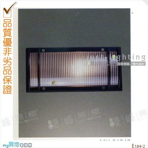 【嵌入式階梯燈】E27 單燈。鋁合金鑄造 高12cm※【燈峰照極my買燈】#E184-2