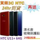 現貨 HTC U11 Plus 手機 64G 【送 清水套+玻璃保護貼】24期0利率 U11+ 登錄送64G記憶卡