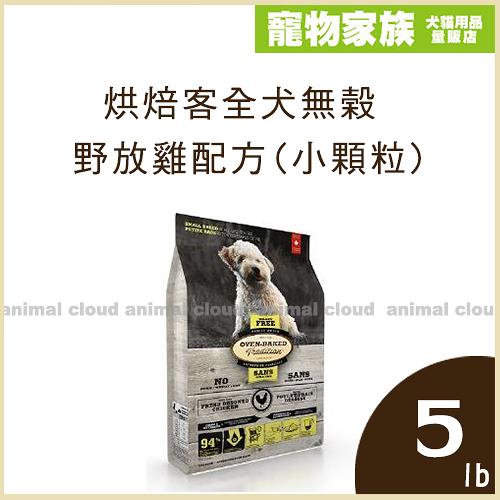 寵物家族-烘焙客Oven-Baked - 全犬無榖 野放雞配方(小顆粒)5lb