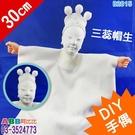B2015_DIY布袋戲手偶_三蕊帽生#DIY教具美勞勞作布偶彩繪