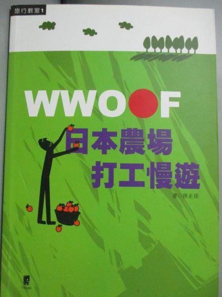 【書寶二手書T1/旅遊_LOO】WWOOF日本農場打工慢遊_洪正佳