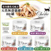 *WANG*【單罐】法麗Cherie《室內貓 化毛配方》80G/罐 貓罐頭/添加湯汁補水 五種口味任選