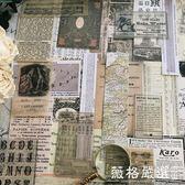 手賬膠帶貼紙~復古TN手帳素材 布紋紙老海報 舊報紙書頁混合裝-薇格嚴選