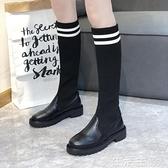 膝上靴 小個子長靴女秋季新款粗跟不過膝針織彈力襪子靴ins潮瘦腿靴 生活主義
