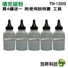 【買四送一 ↘1190元】Brother TN-1000 超精細填充碳粉 適用HL-1110 DCP-1510 MFC-1815等