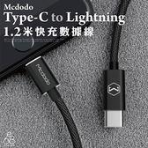 Mcdodo Type C TO Lightning 1.2米 快充線 閃充 iPhone 8 X 充電線 MacBook 傳輸線 支援PD 編織