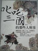 【書寶二手書T8/歷史_QJQ】叱吒三國的那些人與事_金岳