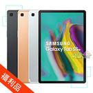 ◤福利品◢ Samsung Galaxy Tab S5e 10.5吋 ◤送保護貼◢ 八核心平板 T720 (6G/128G)
