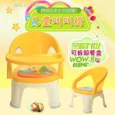 嬰兒餐椅 幼兒園兒童寶寶卡通嬰兒叫叫靠背餐椅小板凳家用塑料凳子安全防滑igo 中秋節好康下殺