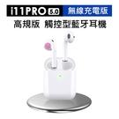 i11 PRO 無線充電版 觸控型藍芽5.0雙耳藍牙耳機 蘋果/安卓皆通用