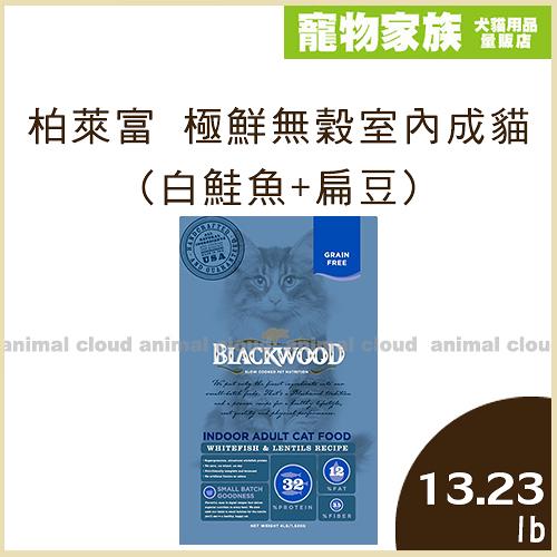 寵物家族-BLACKWOOD 柏萊富 極鮮無穀 室內成貓配方(白鮭魚+扁豆)13.23lb