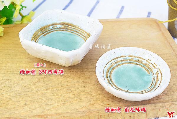 【堯峰陶瓷】日式餐具 綠如意系列 3吋四角碟(單入)  醬料碟 水果碟 泡菜碟 套組餐具系列