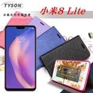 【愛瘋潮】MIUI 小米8 Lite 冰晶系列 隱藏式磁扣側掀皮套 保護套 手機殼 手機套