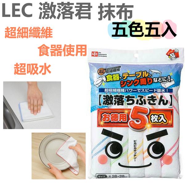 【京之物語】日本LEC激落超細纖維抹布五入組 食器使用 超吸水 去油汙
