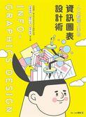 (二手書)人人都能上手的資訊圖表設計術 :台灣第一家INFOGRAPHIC設計公司,經典..