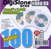 ◆免運費◆ DigiStone CD/DVD A級光碟紙袋(白色)X100PCS =台灣製造