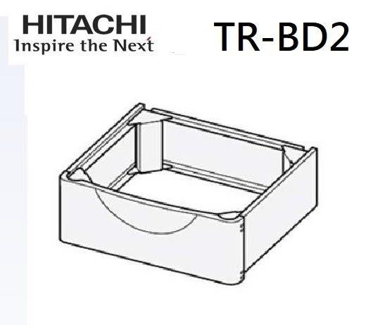 HITACHI日立【TRBD2】全系列滾筒洗衣機專用增高底座