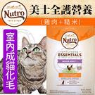 【zoo寵物商城】  Nutro美士全護營養》室內成貓化毛(雞肉+糙米)配方-3lbs/1.36kg