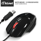 kt.net M5黑雕遊戲有線滑鼠 USB2.0 超靜音 光學感應 舒適手感 即插即用 精準定位 電競滑鼠 BSMI認證