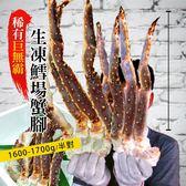 【屏聚美食】稀有巨無霸頂級鄂霍次克海(生)鱈場蟹腳(1600-1700g/半對)_免運組