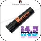 《飛翔無線》RETECH RHA-601 超短型雙頻天線│公司貨│子彈型4.5cm 手持對講機收發 接頭選購