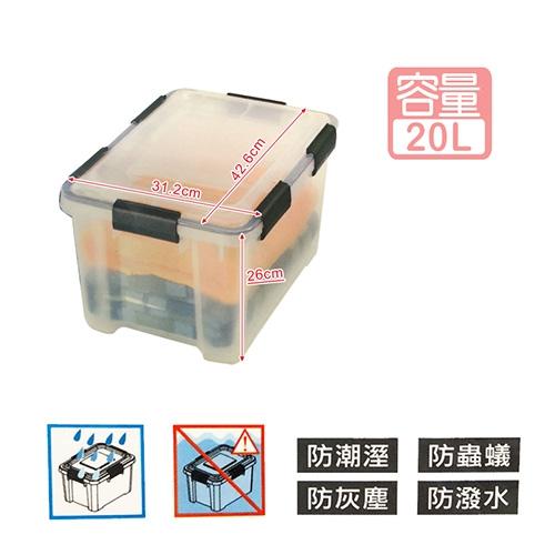 《真心良品》漢克可疊式防潮收納箱20L(附輪)6入組