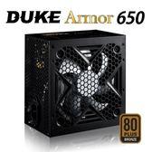 【Mavoly 松聖】Duke Armor BR650 650W 80+銅牌 電源供應器