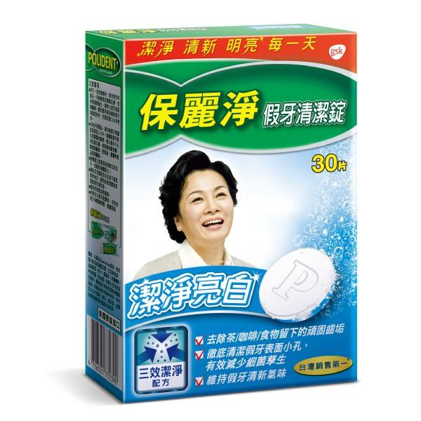 保麗淨假牙黏著劑保護牙齦配方 70g 單盒【杏一】