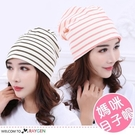 條紋防風套頭孕產婦帽 月子帽 包頭帽