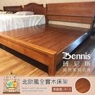 【班尼斯國際名床】北歐風 天然100%全實木床架。6尺雙人加大(訂做款無退換貨)