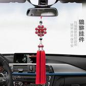 全館免運 汽車掛件高檔瑪瑙貔貅招財小車內飾