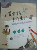 【書寶二手書T7/美工_XGY】小資女的手作筆記:活用23種素材的47件再生手作提案_木木戀物