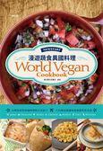 (二手書)漫遊蔬食異國料理:台灣食材與異國料理的完美結合.不出國也能讓味蕾遨..