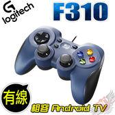 [ PC PARTY ]  羅技 Logitech F310 遊戲控制器 手把 遊戲搖桿