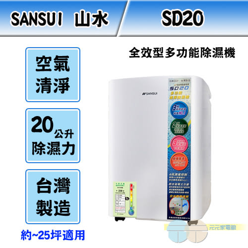 SANSUI 山水 全效型多功能除濕機 SD20