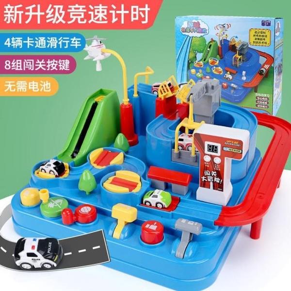 抖音益智力動腦小火車軌道車汽車闖關大冒險兒童玩具女孩3歲6男孩
