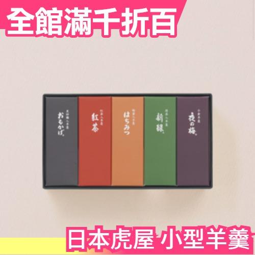 【5入】日本老舖 皇室御用 虎屋羊羹 中秋禮盒 端午 中元 送禮 和菓子 附紙袋【小福部屋】
