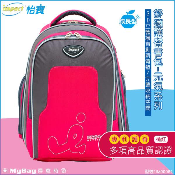 impact 怡寶 兒童護脊書包  IM00081 桃紅  成長型舒適護脊書包-元氣系列  MyBag得意時袋