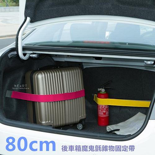 後車箱魔鬼氈雜物固定帶80cm 車用收納 固定帶