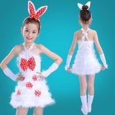 兒童節小兔子動物衣服小白兔演出服女幼兒園舞蹈節目錶演服裝 全館免運