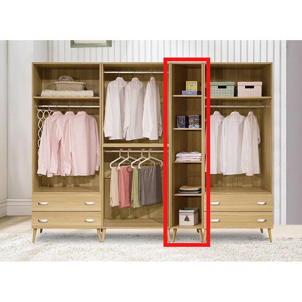 衣櫃。艾瑞克原木1.3尺衣櫃H01-104-7【伊家伊生活美學】
